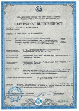 Сертификат качества КоминВент