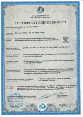 Сертификат соответствия КоминВент